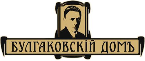 Музей-театр «Булгаковский Дом»