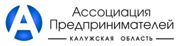 Ассоциация предпринимателей Калужской области