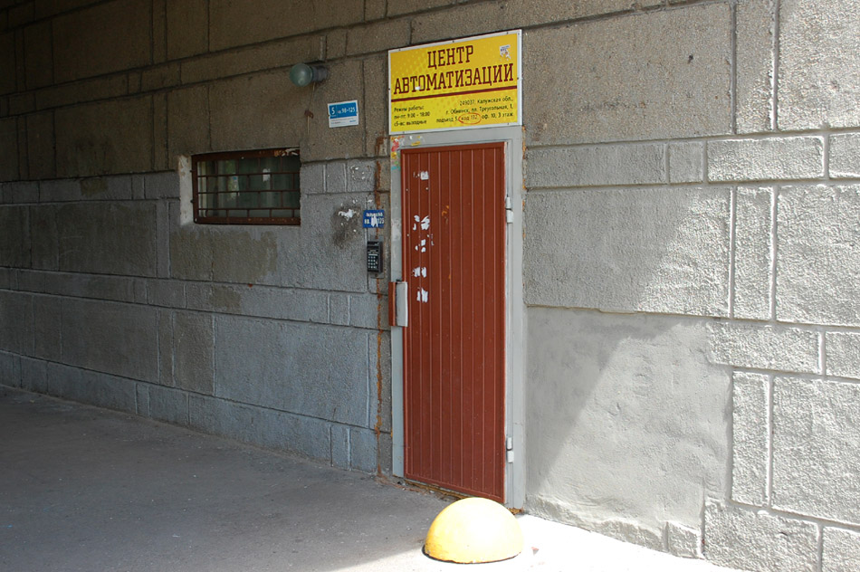 Компания «Центр автоматизации» в городе Обнинске