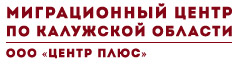 Миграционный центр по Калужской области в городе Обнинске