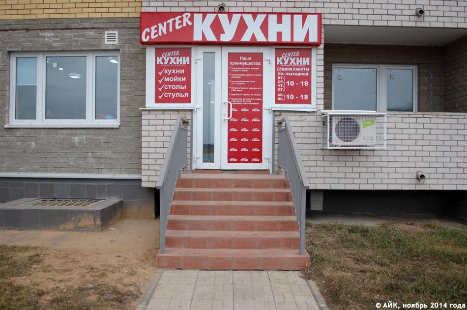 Мебельный магазин «Центр Кухни» (Center Кухни) в городе Обнинске