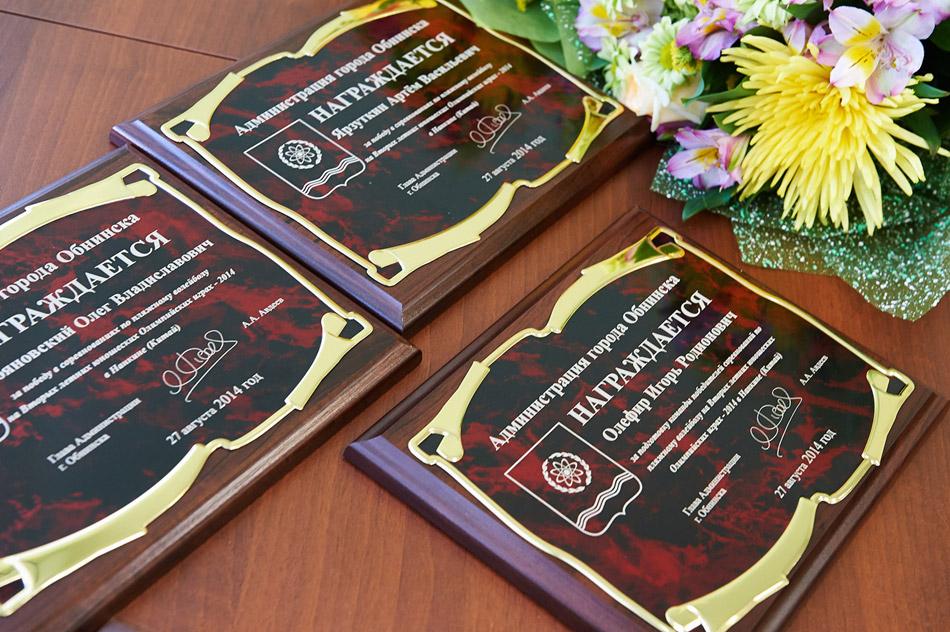 В Администрации города чествовали спортсменов — победителей юношеской Олимпиады