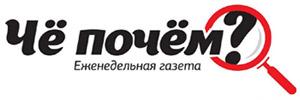 Газета «Чё почём?» в городе Обнинске