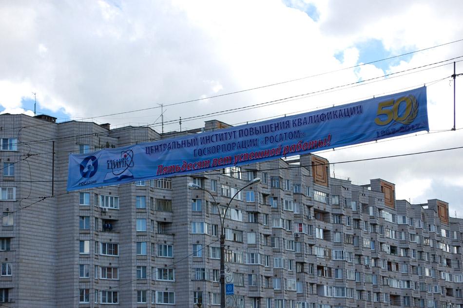Растяжка на проспекте Маркса в городе Обнинске в честь 50-летия НОУ ДПО «ЦИПК Росатома»