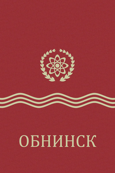 Обнинское гражданство