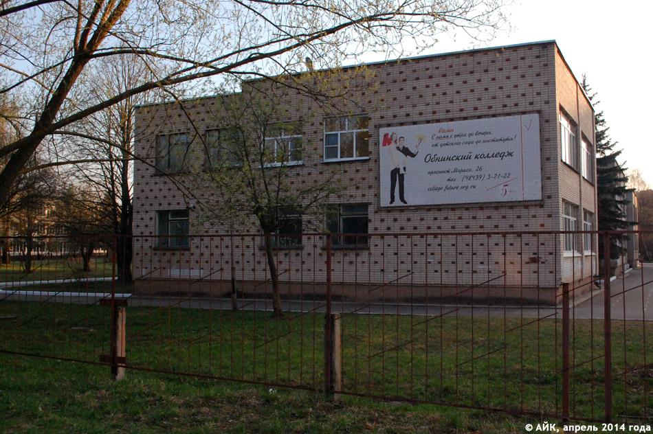 ЧОУ СОШ «Обнинский колледж» в городе Обнинске