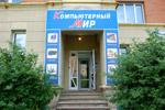Магазин «Компьютерный мир» в городе Обнинске