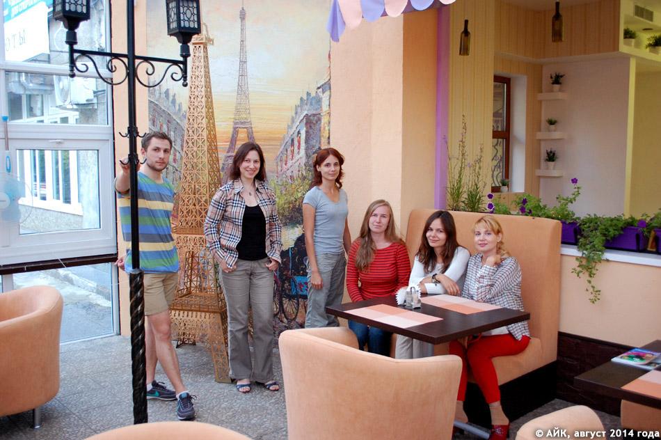 Члены клуба разговорного английского «Cup of English» во главе с Ольгой Зродниковой во французском кафе «Авеню де Париж» (Avenue de Paris) в городе Обнинске