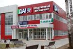 Продуктовый дискаунтер «ДА!» в городе Обнинске