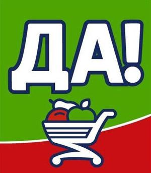 Сеть продуктовых дискаунтеров «ДА!» в городе Обнинске
