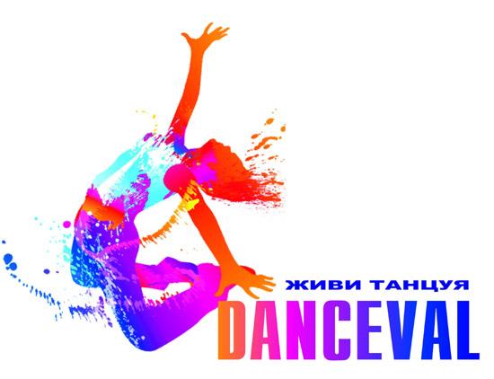Танцевальная студия «ДЭНСВЭЛ» (DANCEVAL) в городе Обнинске
