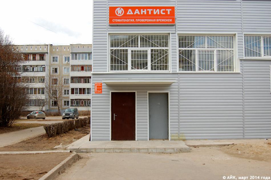 Стоматология «Дантист» в городе Обнинске