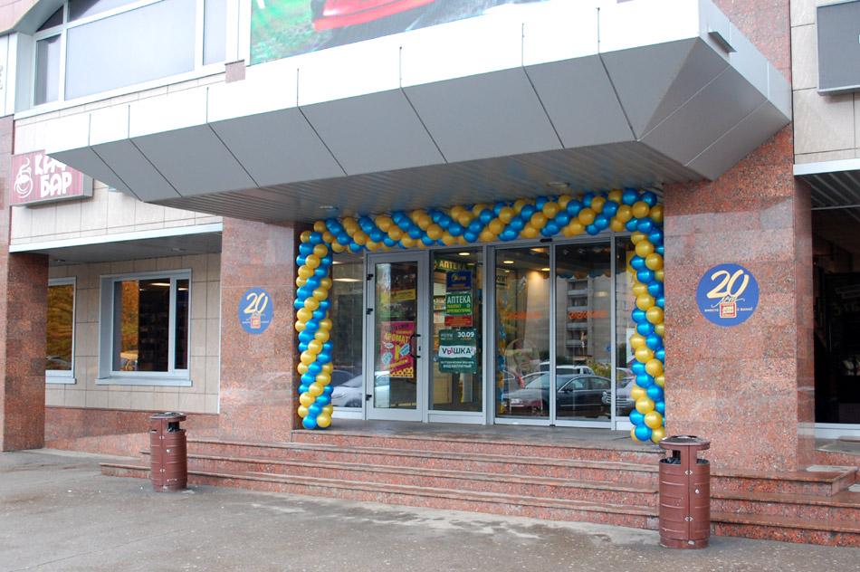 Праздничное оформление, приуроченное к двадцатилетию торгового центра «Дом Для Дома» в городе Обнинске
