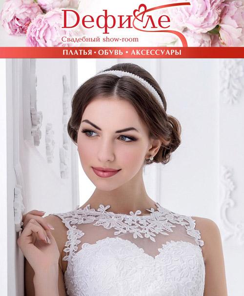 Свадебный шоурум «Дефиле» в городе Обнинске
