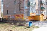 Магазин мебели «Дельфика» в городе Обнинске