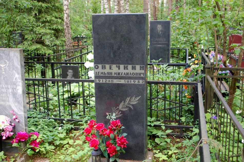 Могила Демьяна Михайловича Овечкина на кладбище «Кончаловские горы»