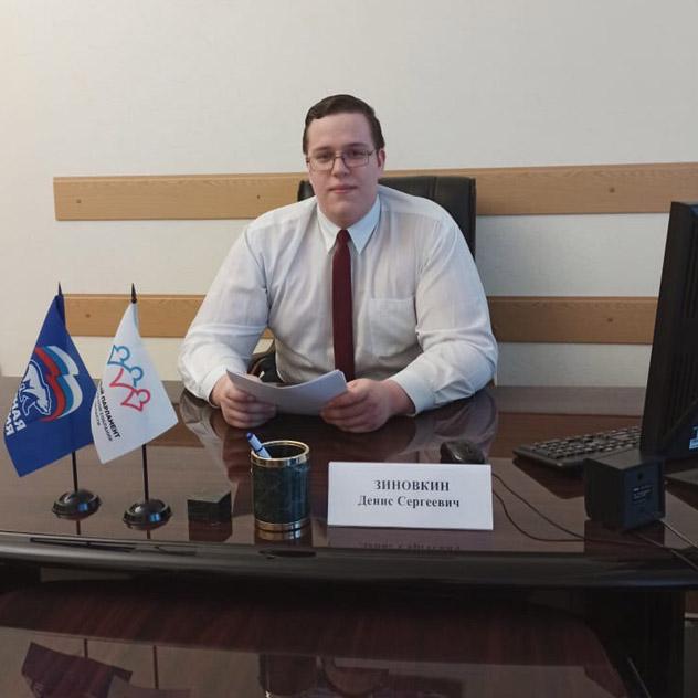 Денис Сергеевич Зиновкин
