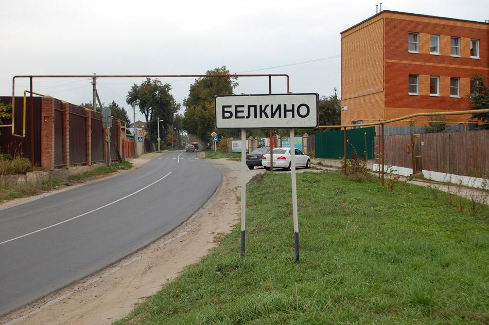 Знак на въезде в деревню Белкино со стороны города Обнинска