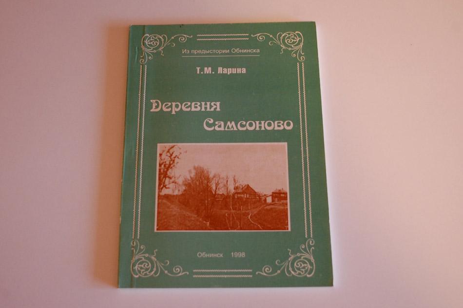 Книга «Деревня Самсоново»