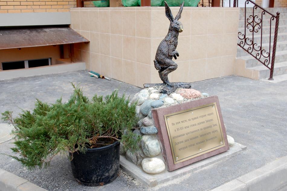 Памятный знак на месте деревни Зайцево в городе Обнинске