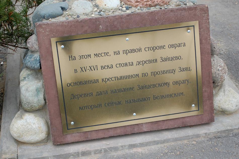 Памятный знак на месте деревни Зайцево в городе Обнинске: надпись на табличке