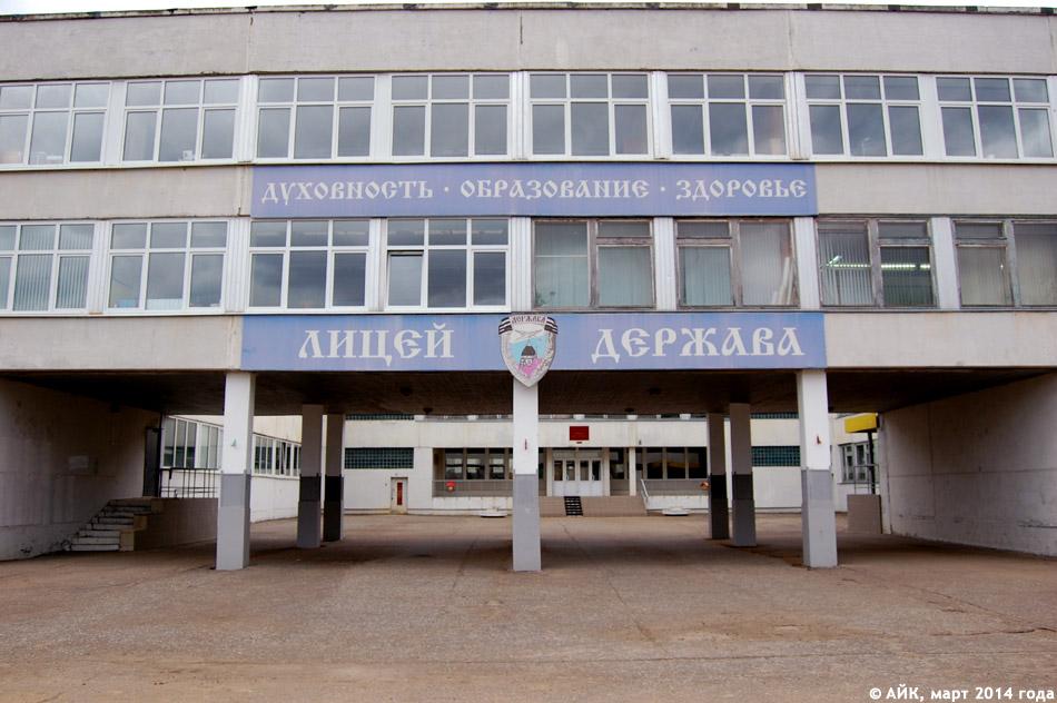 Лицей «Держава» в городе Обнинске