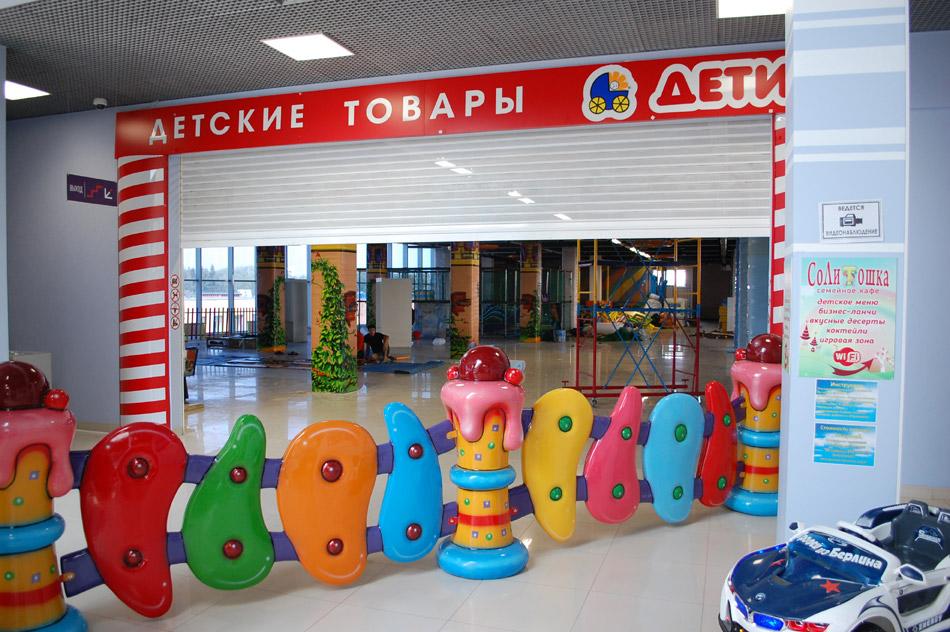 Магазин «Дети» в городе Обнинске