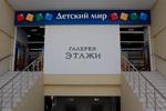 Магазин «Детский мир» в городе Обнинске