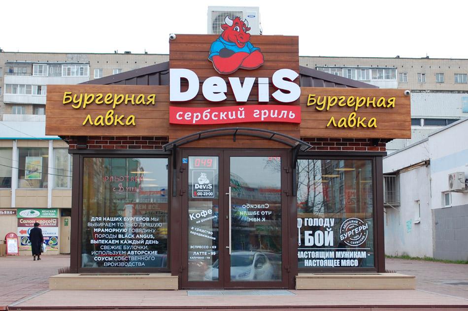 Сербский гриль «Девис» (Devis) в городе Обнинске