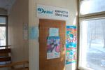 Химчистка-прачечная «Диана» в городе Обнинске