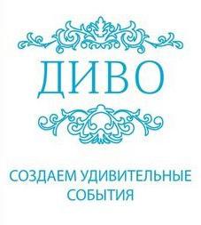 Ивент-агентство «Диво» в городе Обнинске