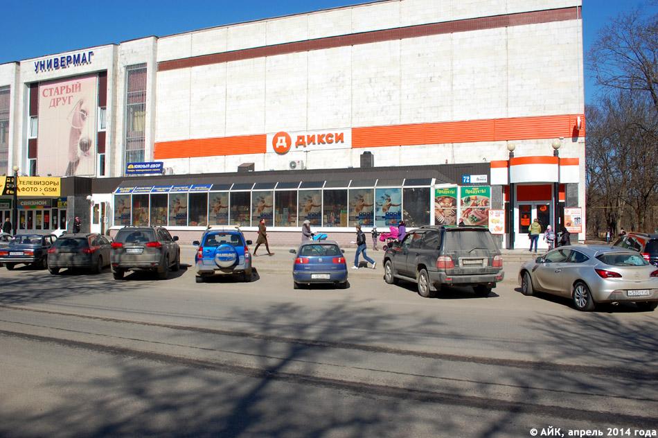 Супермаркет «Дикси» в городе Обнинске