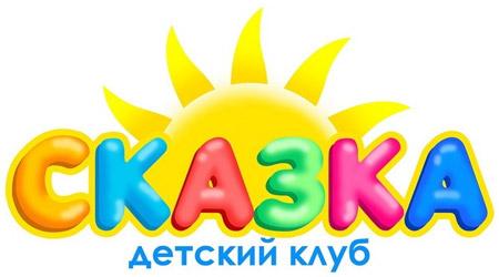 Детский клуб «Сказка» в городе Обнинске