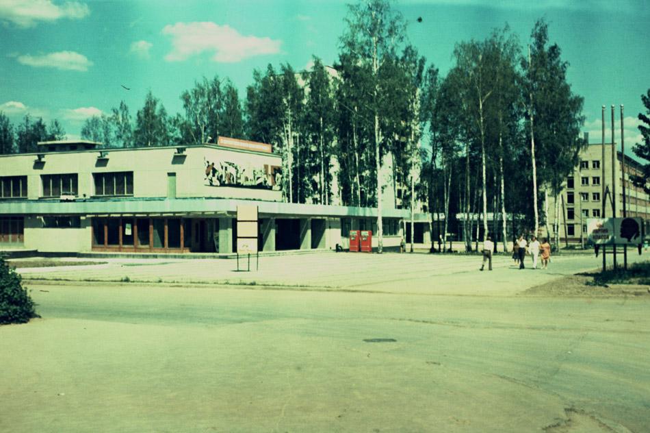 Дом культуры «Строитель» в 1971 году в городе Обнинске