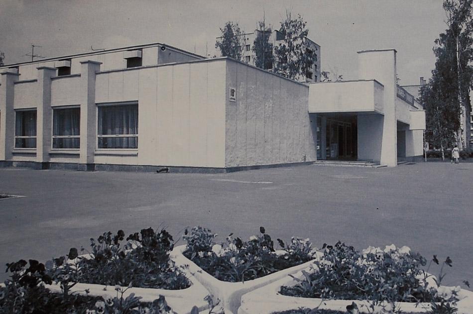 Дом культуры «Строитель» в городе Обнинске в 1981 году