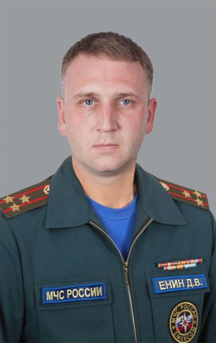 Дмитрий Викторович Енин