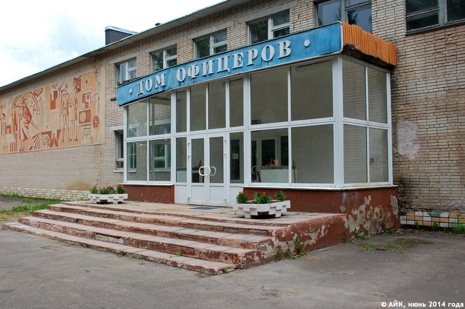 Дом офицеров в городе Обнинске
