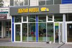 Детский магазин «Добрый Мишка» в городе Обнинске