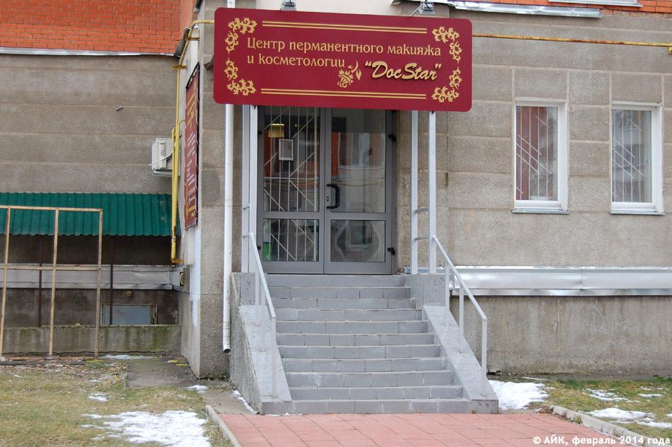 Центр перманентного макияжа и косметологии «ДокСтар» (DocStar) в городе Обнинске