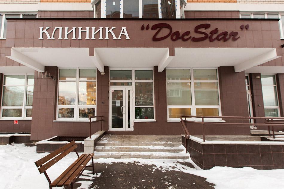 Клиника «ДокСтар» (DocStar) в городе Обнинске