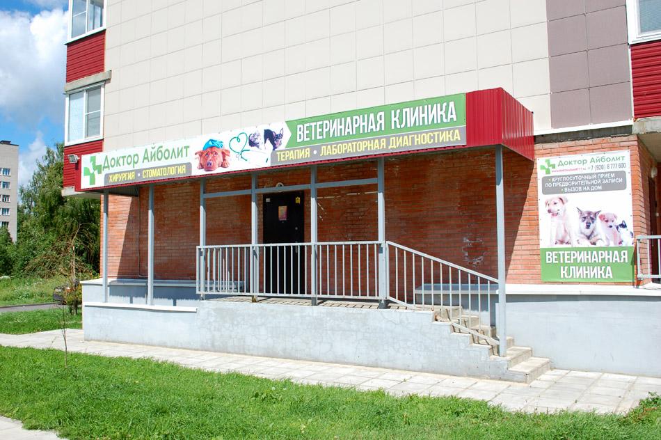 Ветеринарная клиника «Доктор Айболит» в городе Обнинске