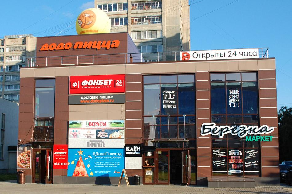 Пиццерия «Додо Пицца» в городе Обнинске
