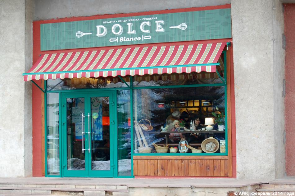 Кафе «Дольче Бьянко» (DOLCE Bianco) в городе Обнинске