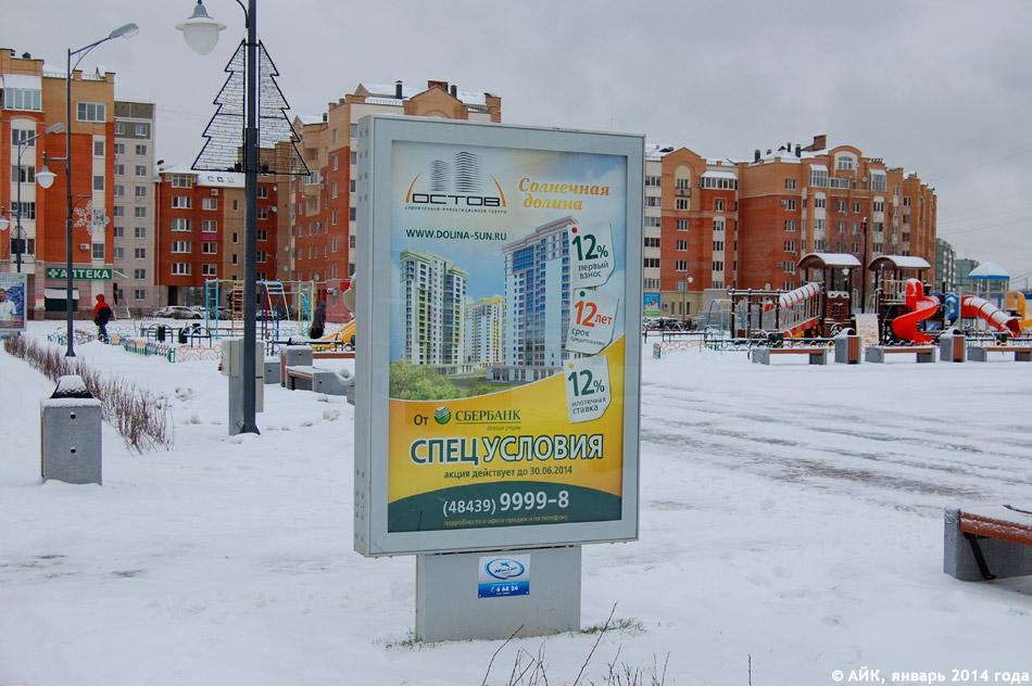 Жилой комплекс «Солнечная Долина» в городе Обнинске: рекламная конструкция около торгово-развлекательного комплекса «Триумф Плаза»