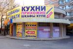 Мебельный магазин «Дом Кухни» в городе Обнинске