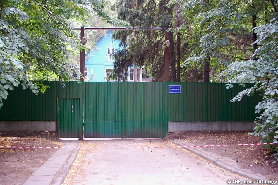 Домик Курчатова в городе Обнинске