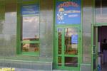 Хозяйственный магазин «Домоделкин» в городе Обнинске