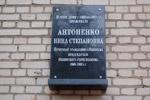 Мемориальная доска в честь Нины Степановны Антоненко в городе Обнинске