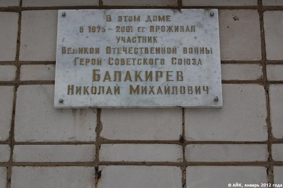 Мемориальная доска в честь Николая Михайловича Балакирева в городе Обнинске