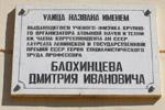 Мемориальная доска в честь Дмитрия Ивановича Блохинцева в городе Обнинске